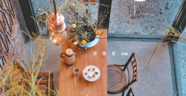 【台中喜餅推薦】喜豐香1985:台中35年老字號店舖,最有新(心)意的中式喜餅 。 @女子的休假計劃