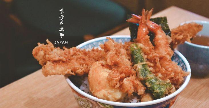 【台北信義區美食】金子半之助:日本第一天丼東京排隊人氣美食 /台北天婦羅丼飯 @女子的休假計劃