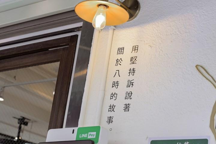 【台北甜品】八時神仙草松菸店:冬天的仙草山是一碗燒燙燙、暖呼呼燒仙草。 @女子的休假計劃