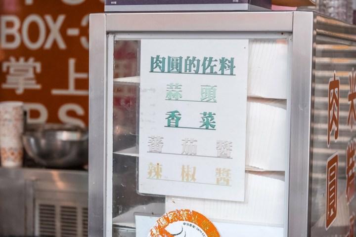 【高雄美食】肉圓。米糕。四神湯:超人氣銅板美食,肉圓一顆13元、四神湯30元,台北看不到的價格,超佛心! @女子的休假計劃
