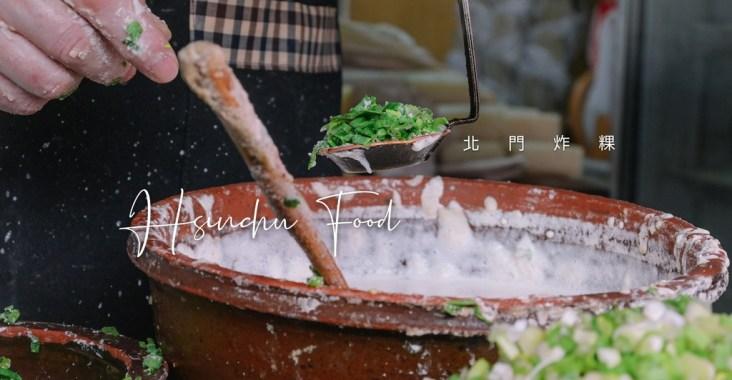 【新竹美食】北門炸粿:百年老店四代傳承,新竹在地傳統古早味國民小吃,12元起跳超銅板美食。 @女子的休假計劃
