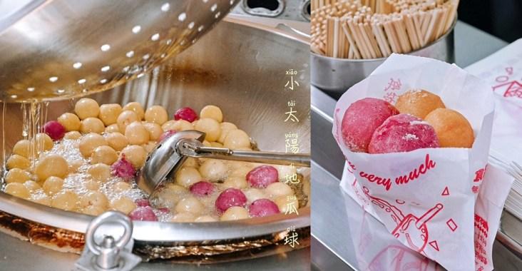 【板橋美食】小太陽地瓜球-板橋裕民店:地瓜球1顆2元!七種口味可選擇的銅板美食! @女子的休假計劃