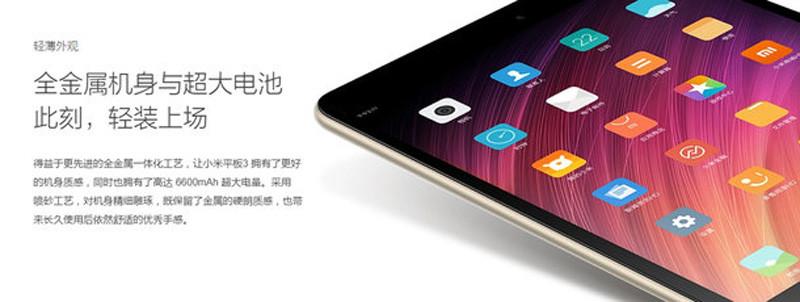 Xiaomi My Pad 3