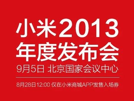 xiaomi event 2013