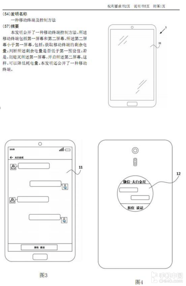 meizu display patent