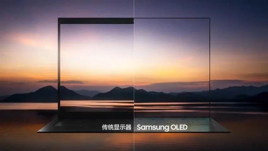 Samsung Display under-screen camera