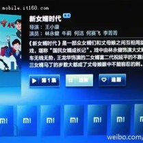 leaked xiaomi tv screen shots