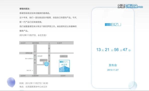meizu MX2 release date and pricing