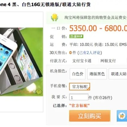 white iphone 4 available in china