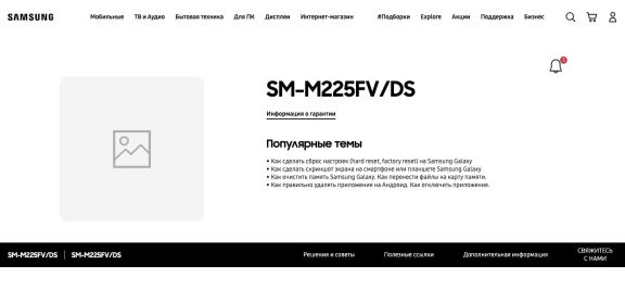 Samsung Galaxy M22 Russian support page