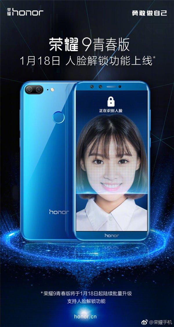 Honor 9 Lite si aggiorna ricevendo il riconoscimento facciale