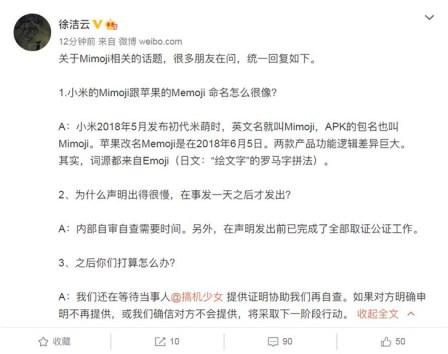 Xiaomi mimoji statement