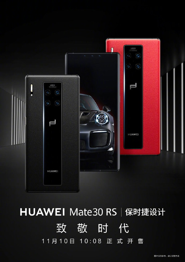 Huawei Mate 30 RS Porsche Design November 11 sale in China