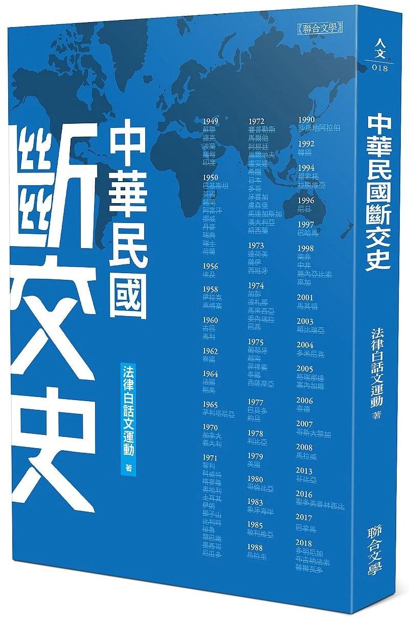 中華民國斷交史 - 聚珍臺灣
