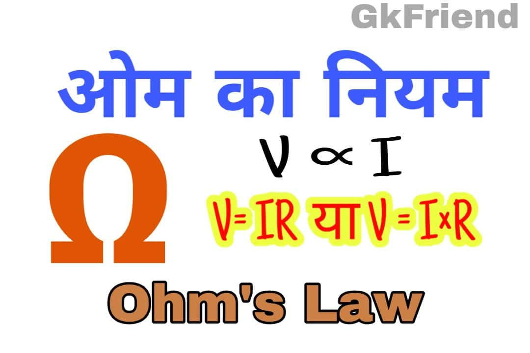 ओम का नियम क्या है - Om ka niyam kya hai