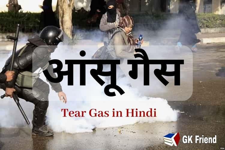 आशु गैस का रासायनिक नाम क्या है - Tear gas name in Hindi