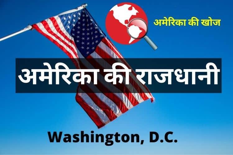 अमेरिका की राजधानी क्या है - America ki Rajdhani kya h