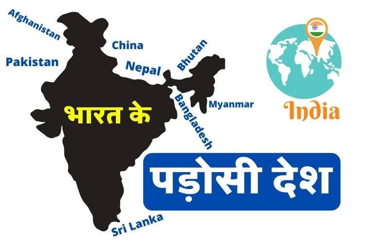 भारत के पड़ोसी देशों के नाम - Bharat Ke Padosi Desh