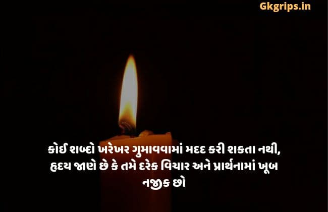 After Death Quotes in Gujarati