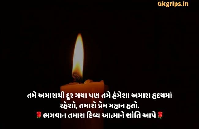 Death Anniversary Quotes in Gujarati