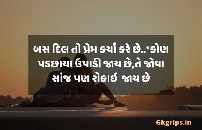 Diku Shayari On Love Gujarati
