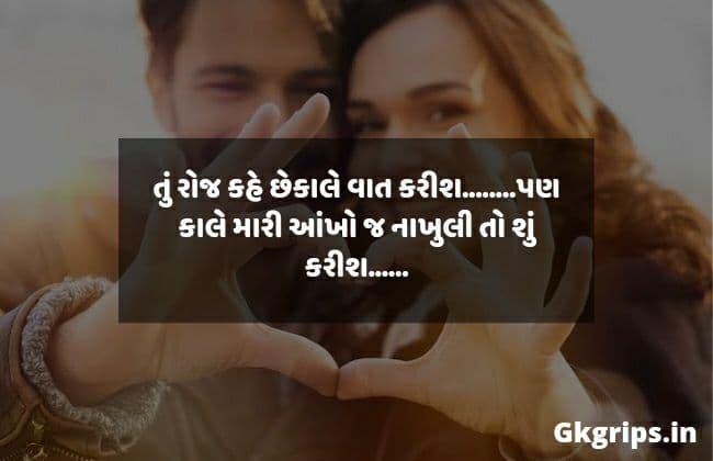Diku Love Shayari Gujarati Text