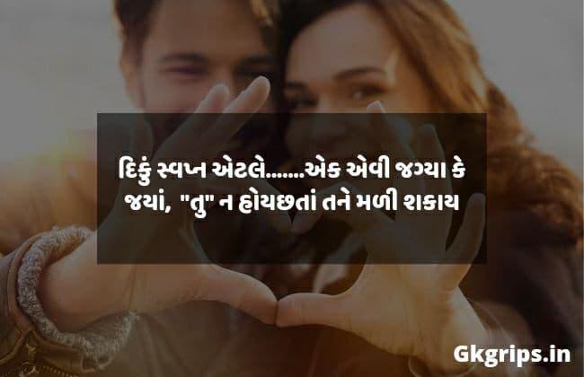 Diku love Shayari Gujarati
