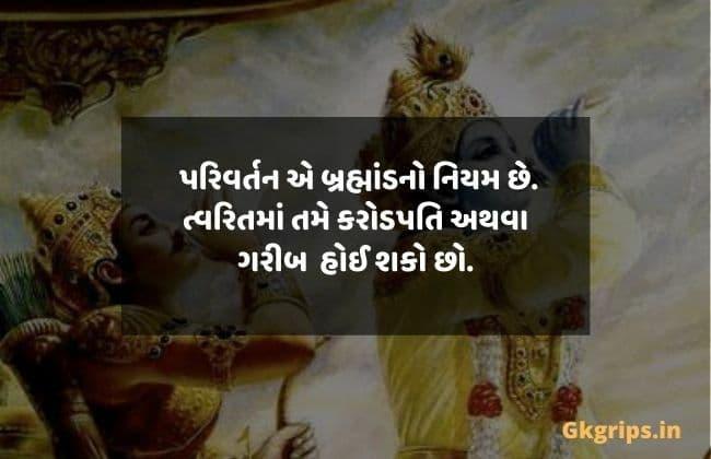 Srimad Bhagwat Geeta quotes in Gujarati