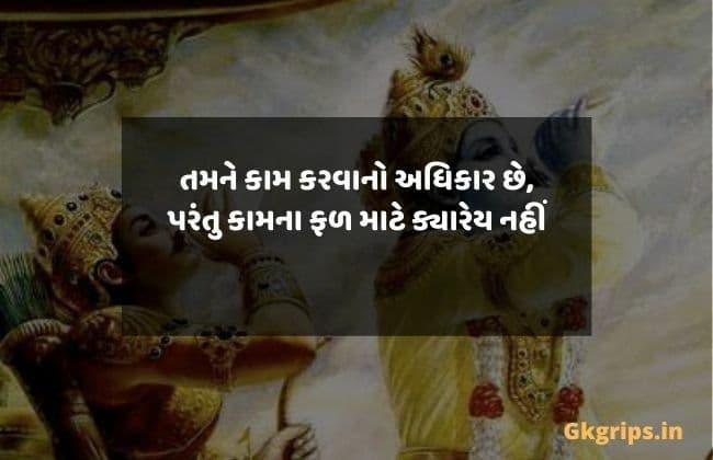 Bhagavad Gita Quotes in gujarati text