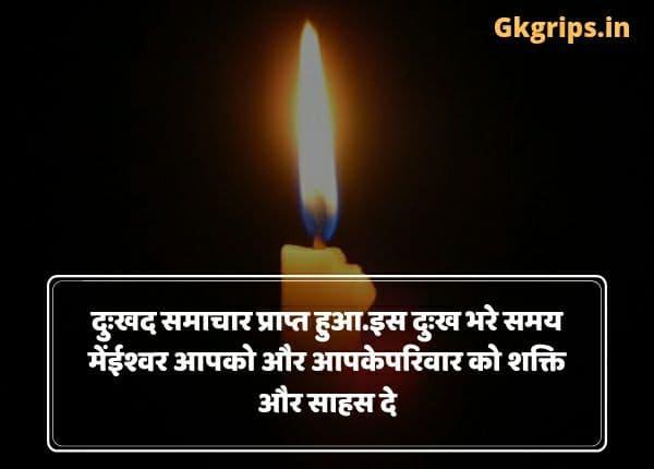 Punyatithi massage In Hindi