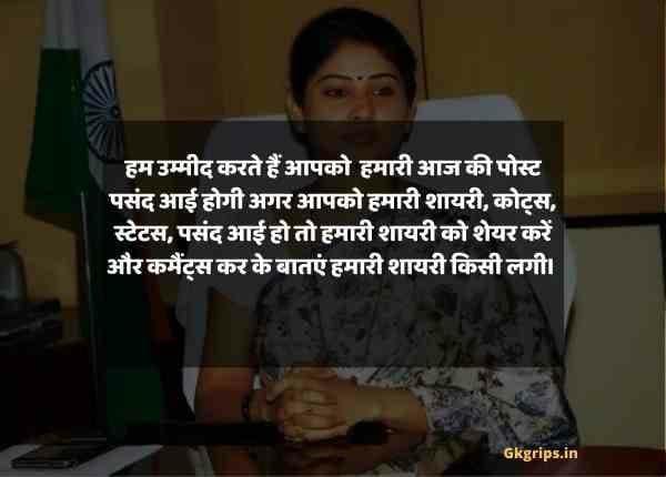 UPSC Motivational Shayari in Hindi
