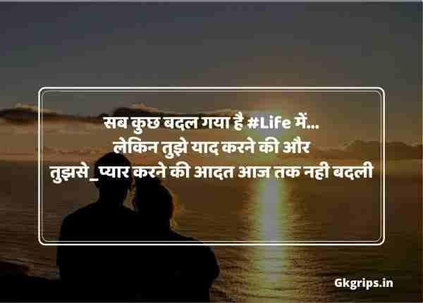Flirt Quotes in Hindi
