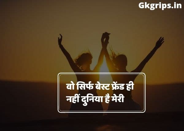 Best Friend Quotes in Hindi for Girl image