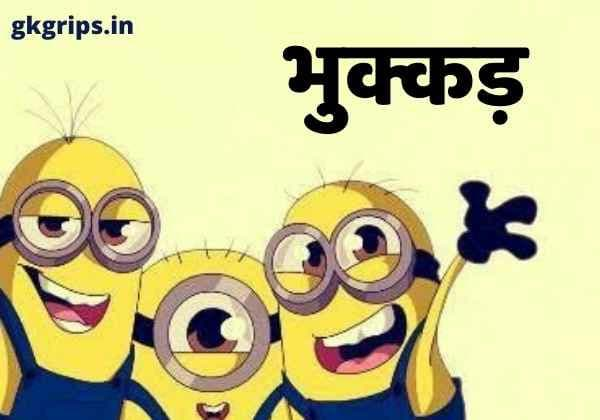 Very Funny Names for Boy in Hindi