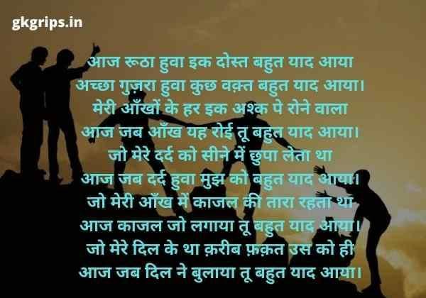 poem in Hindi On Friendship