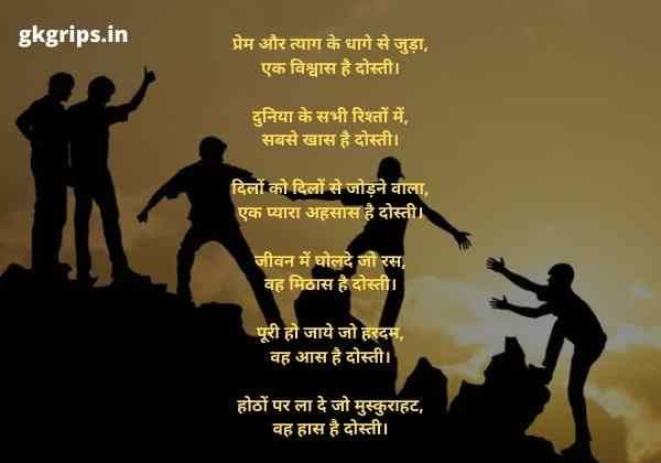 Poetry in Hindi on Friends