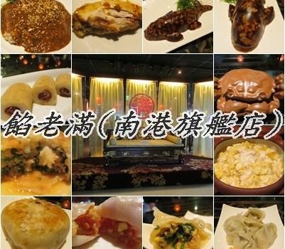 友善餐廳~餡老滿(南港旗艦店)︱台北美食︱美食王國