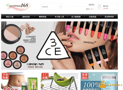 shopping168︱愛購物︱美食王國