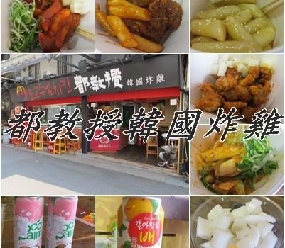 都教授韓國炸雞︱ 台北美食︱美食王國