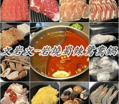 文岩文-岩燒蜀辣鴛鴦鍋︱新北市美食︱美食王國