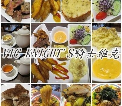 VIC KNIGHT'S騎士維克︱台北美食︱美食王國