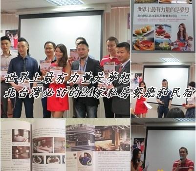 世界上最有力量是夢想~北台灣必訪的24家私房餐廳和民宿︱參與活動︱美食王國