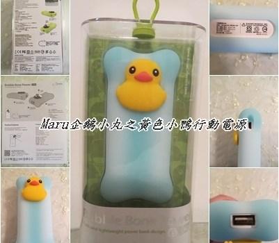 Maru企鵝小丸之黃色小鴨行動電源︱3C用品︱美食王國