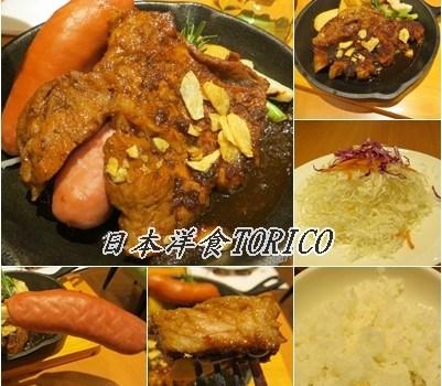 日本洋食TORICO︱林口美食︱美食王國