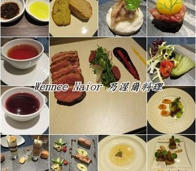 東區捷運忠孝復興站~Wennce Naior 乃渥爾料理︱台北美食︱美食王國