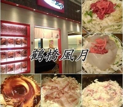鶴橋風月︱林口美食︱美食王國