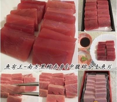 魚有王-南方黑鮪赤身&中腹綜合生魚片︱宅配美食︱美食王國
