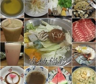 吉柚鍋物︱林口美食︱美食王國
