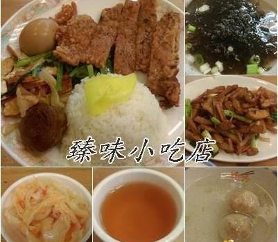 臻味小吃店︱林口美食︱美食王國