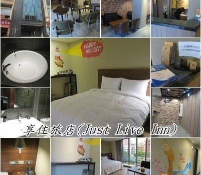 享住旅店(Just Live Inn)︱基隆住宿︱美食王國